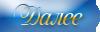3085196_daleesinie_bykvi (100x32, 6Kb)