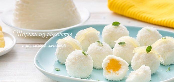 Шарики-из-рикотты-и-кокоса-с-ананасовой-начинкой-фото-1200x565 (700x329, 29Kb)