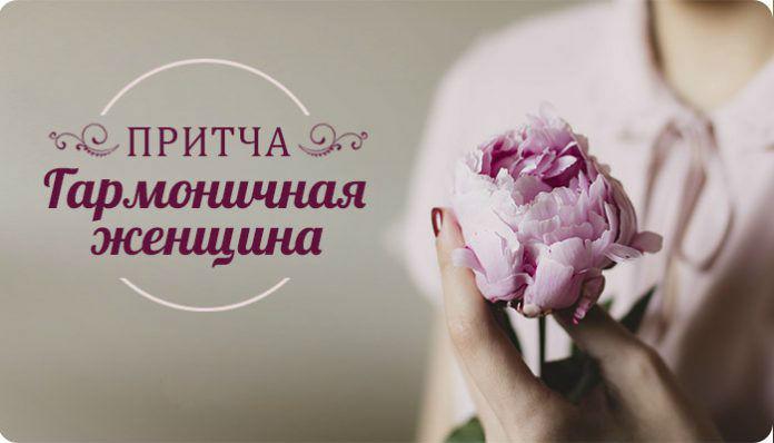 4208855_Garmonichnayajenschina696x398 (696x398, 36Kb)