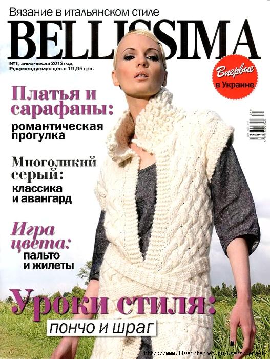 Беллиссима 2012-01_1 (527x700, 330KB)
