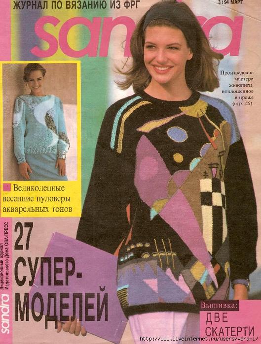 Sandra 1994-03_1 (529x700, 353Kb)