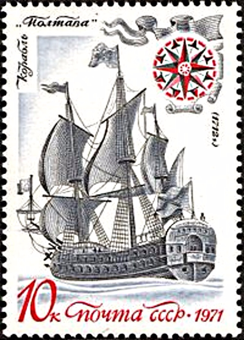 The_Soviet_Union_1971_CPA_4076_stamp_(Russian_Ship_of_the_Line_Poltava,_1712) (500x695, 341Kb)