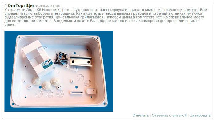 Пластиковый бокс ЩУР 1-3 в герметичном исполнении вы можете купить в Компании ОптТоргЩит по самым лучшим в регионе ценам - приезжайте в Митино на улицу Барышиха 57Б