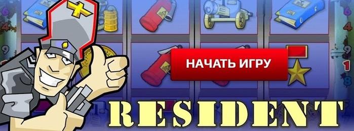 """alt=""""Игровые автоматы на PlayAvtomaty.com  бесплатно и без регистрации""""/2835299_Igrovie_avtomati_na_PlayAvtomaty_com__besplatno_i_bez_registracii2 (700x259, 61Kb)"""