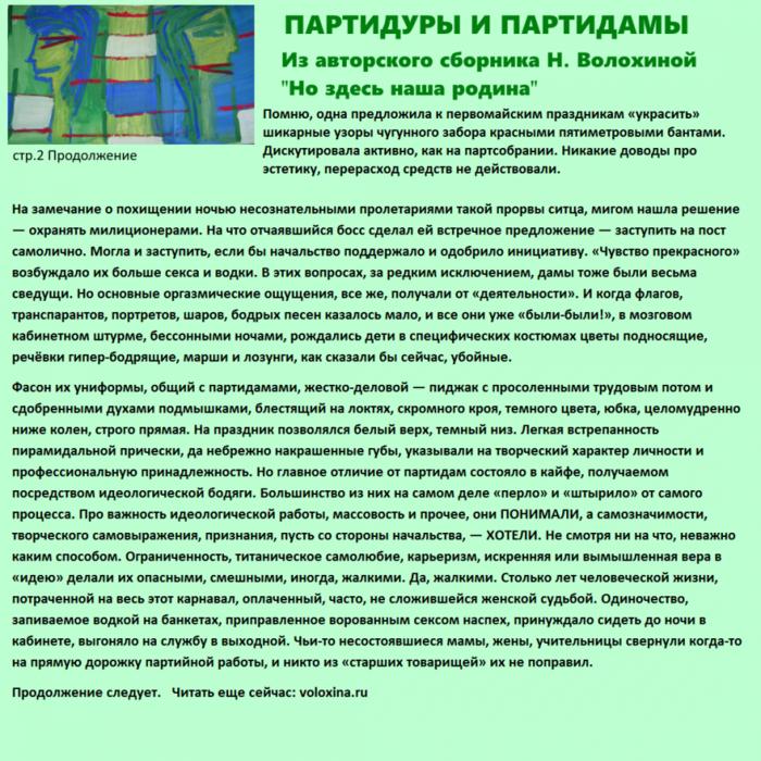 5860931_Partidyri2 (700x700, 564Kb)