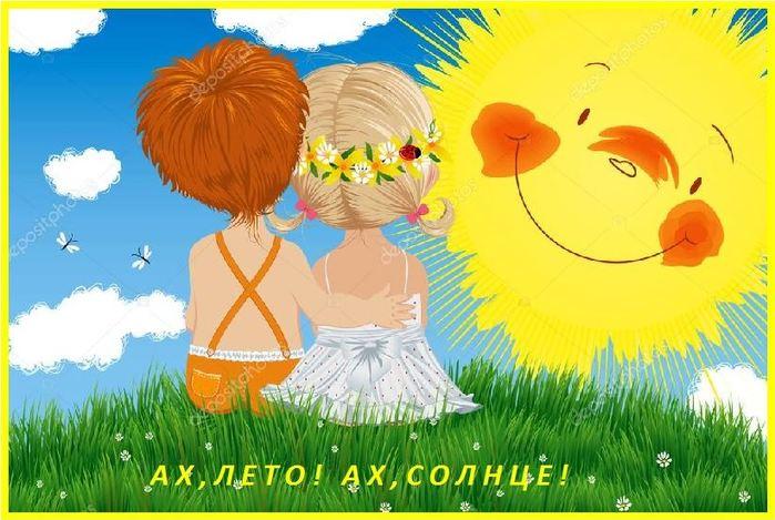 Рисунок солнце и мальчик