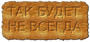 tablichka (300x141, 93Kb)
