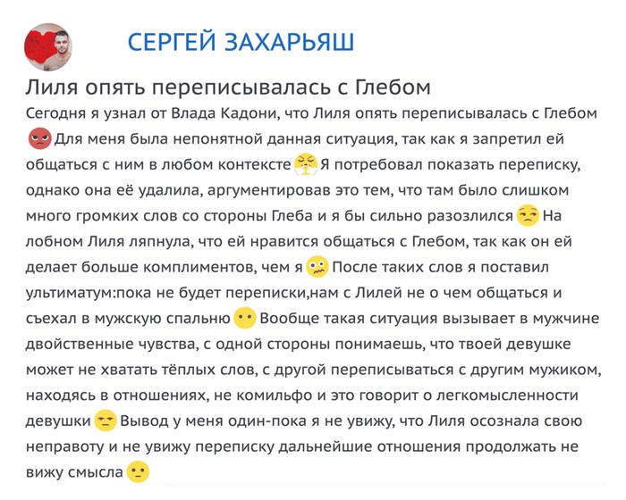 liliya-opyat-v-tajne-ot-sergeya-obsshaetsya-s-glebom-1 (700x560, 251Kb)