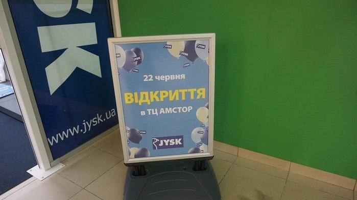 JYSK_Zaporizhe 2 (700x393, 67Kb)