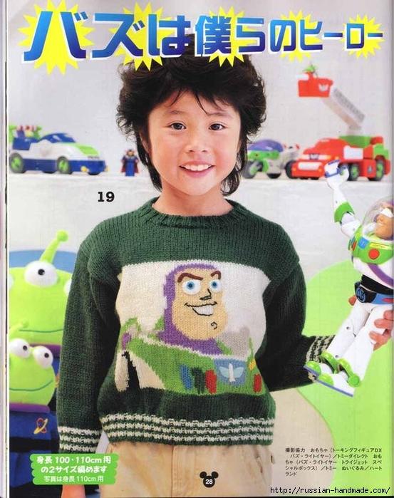 Детские модели спицами с героями диснеевских мультфильмов (25) (553x700, 312Kb)
