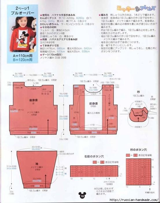 Детские модели спицами с героями диснеевских мультфильмов (32) (553x700, 251Kb)