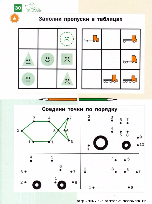 Ответы для 7 класса по математике логике