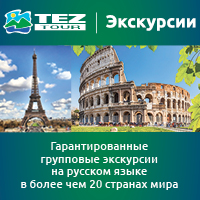 Баннер Тезтур основн 20 стран 200-200 (200x200, 53Kb)