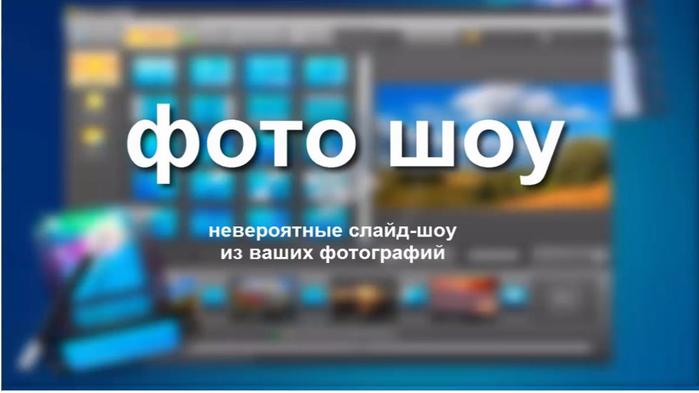 FOTOSHOU (700x393, 216Kb)