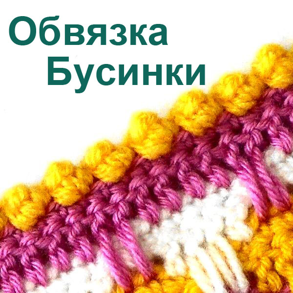 3416556_obvjazkakrajabusinkicrochetedgingbeads1 (600x600, 117Kb)