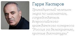 6209540_Kasparov_Garri (263x127, 17Kb)