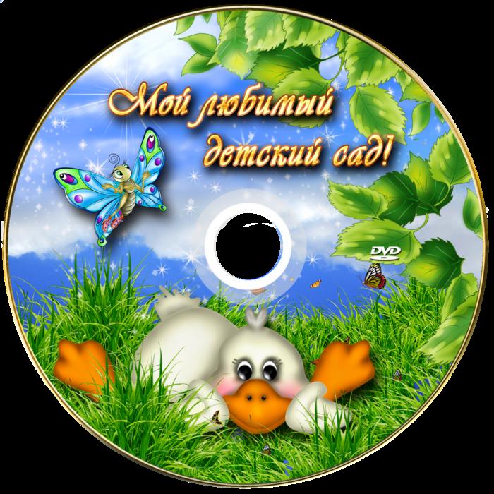 disk (700x700, 749Kb)