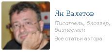 6209540_Valetov_Yan (231x108, 18Kb)
