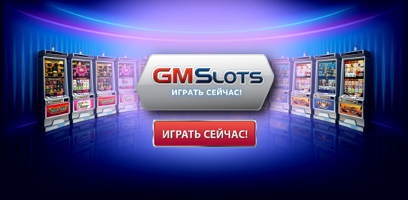 gm-slot