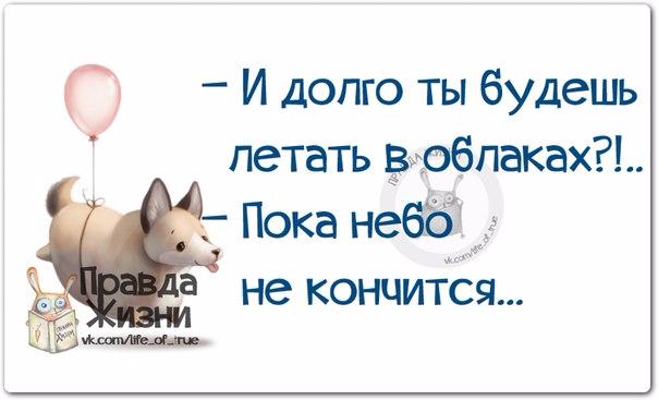 1403637422_frazki-11 (604x367, 136Kb)