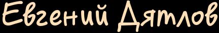 ке (432x66, 17Kb)