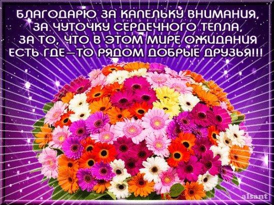 Фото с надписью спасибо всем за поздравления