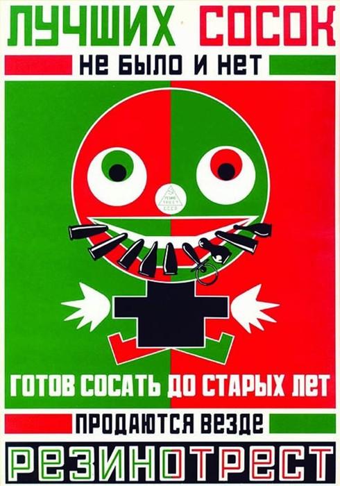Странные слоганы из советской рекламы