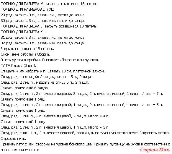 5988810_Svobodnii_kardigan_spicami_4 (583x521, 90Kb)