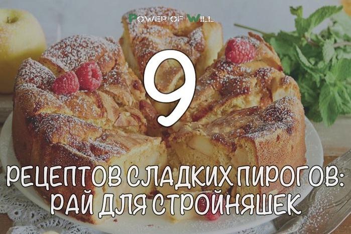 Рецепт быстрого и сладкого пирога