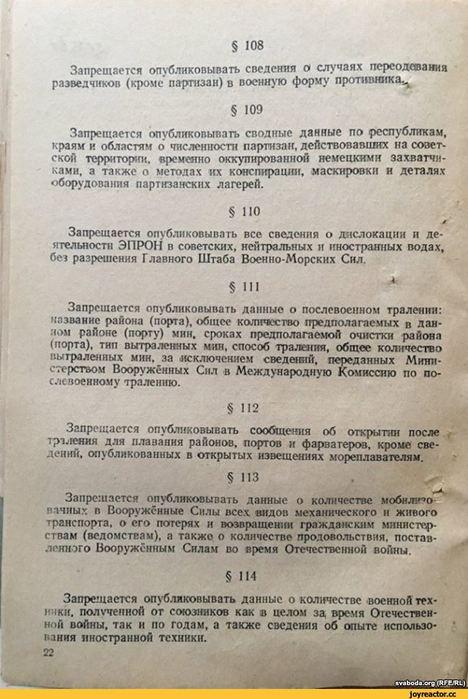 запрещается!-СССР-кгб-цензура-3916604 (468x700, 69Kb)