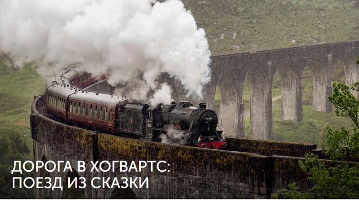 3085196_poezd_iz_skazki (700x390, 466Kb)