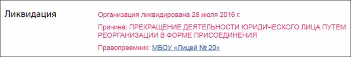 Ликвидация ростовской школы 75 июль 2016/683232_shkola75_net (700x115, 50Kb)