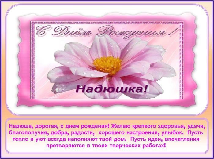 Плейкаст с днём рождения надежда красивые поздравления 196