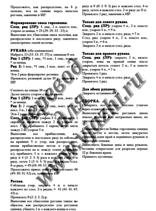 6018114_kardigan_rezinkoi4 (516x700, 168Kb)