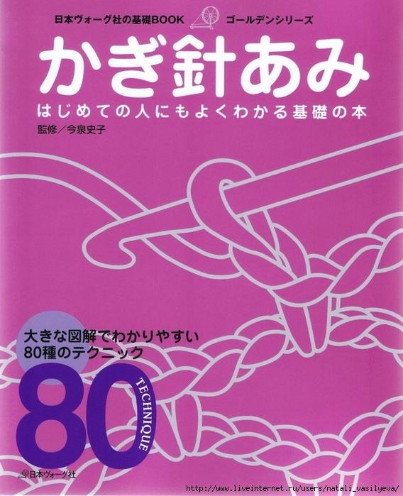 Альбом «Crochet Basic 80 Technique NV6488»(еще один японский самоучитель)