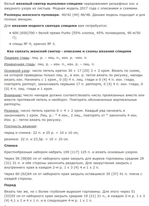 6018114_sviter_s_kosami_i_listyami2 (506x700, 236Kb)