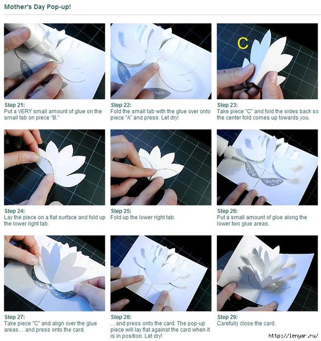 Создаем объемные pop-up открытки собственными руками 8