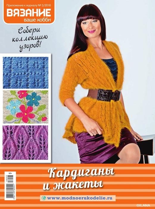Вязание ваше хобби. Приложение к журналу №3 2018.