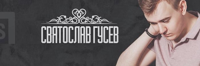 Картинки по запросу Гусев Святослав GusevLife