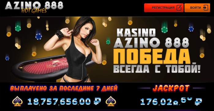 сайт азино888 дарит всем бонус 888 рублей