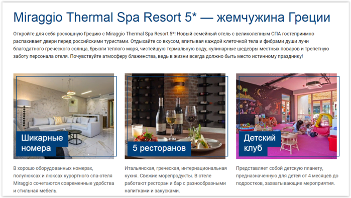 спа-отель Miraggio Thermal SPA Resort 5* в Греции