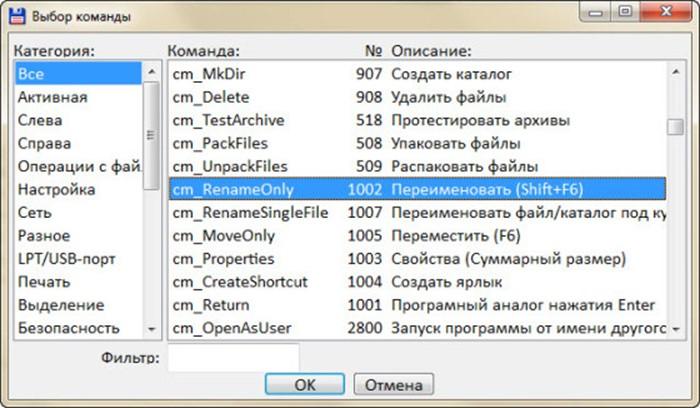Total Commander: переименование файлов по F2 (назначение горячих клавиш)