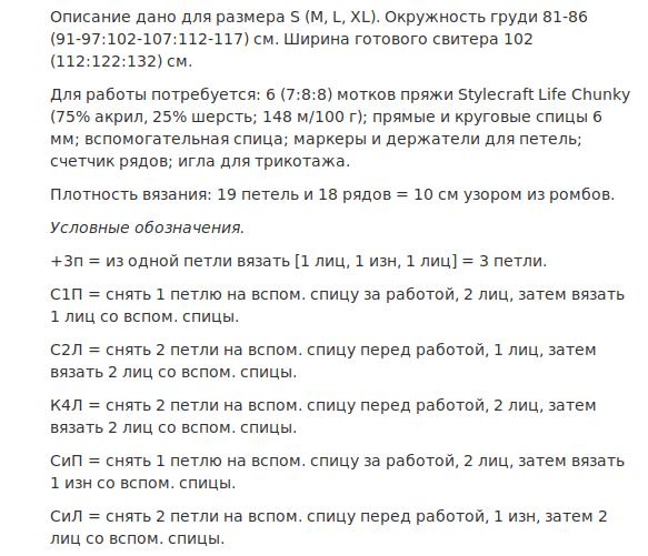 6018114_korotkii_sviter2 (583x501, 58Kb)