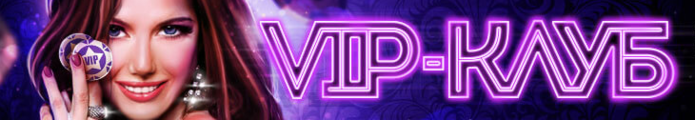 vulcan vip club новый