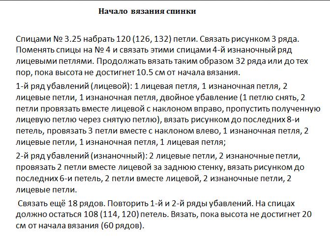 6018114_Pritalennii_jaket_s_nakladnimi_karmanami3 (671x497, 39Kb)
