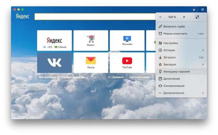 Удаление сохраненных паролей в браузерах Firefox, Chrome и Opera. Инструкции в картинках