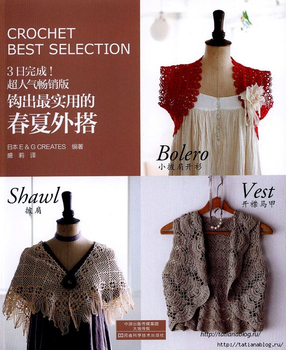 Asahi Original - Crochet Best Selection Vol 3 2014 (Chinese).page01 copy (573x700, 367Kb)