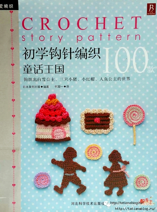 Asahi Original - Crochet story pattern 100.page01 copy (516x700, 311Kb)