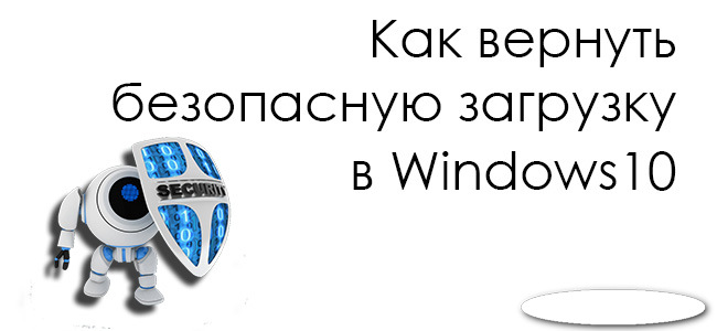kak-vernut-bezopasnuju-zagruzku-v-windows10 (650x300, 49Kb)