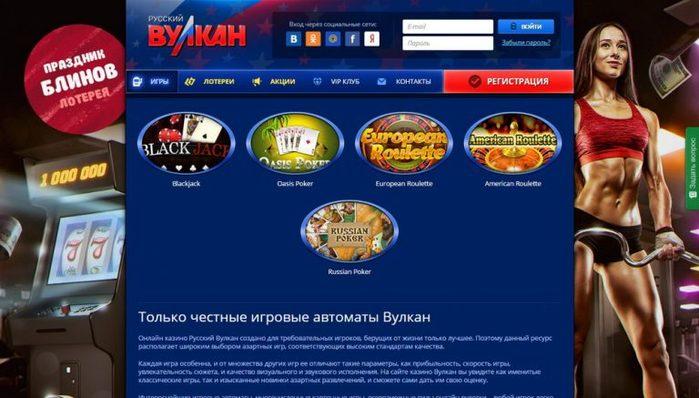русский вулкан казино официальный сайт